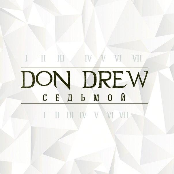 Don Drew - Седьмой (2014)(п.у. Джи Вилкс, Dartanian, Koritza, Вова Карафетов, Shaq)